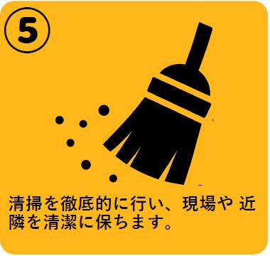 清掃を徹底的に行い、現場や 近隣を清潔に保ちます。