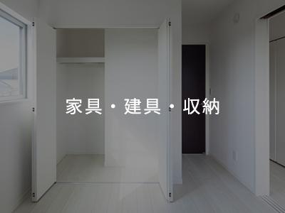 家具・建具・収納