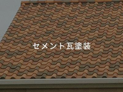 セメント瓦塗装