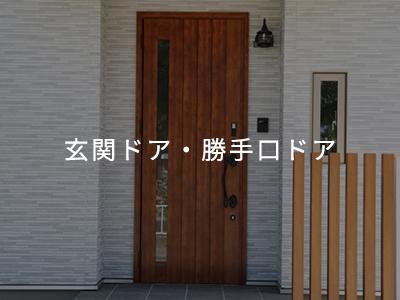 玄関ドア・勝手口ドア