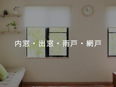 内窓・出窓・雨戸・網戸